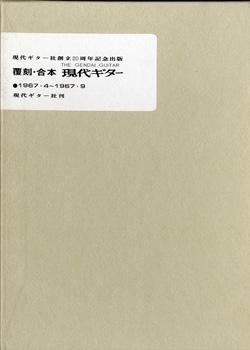 【取寄品】覆刻・合本 現代ギター 1967.4~1967.9【沖縄・離島以外送料無料】