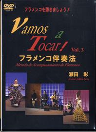 【取寄品】DVD フラメンコを弾きましょう!(3)VAMOS A TOCAR 2枚組【メール便不可商品】【送料無料】【smtb-u】[音符クリッププレゼント]