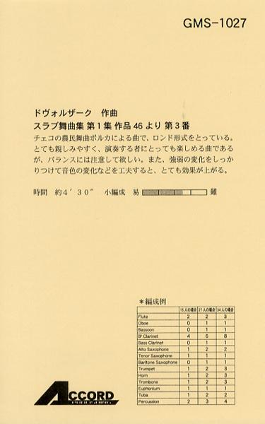 【取寄品】ドヴォルザーク作曲 スラブ舞曲集 第1集 作品46より 第3番【楽譜】【沖縄・離島以外送料無料】