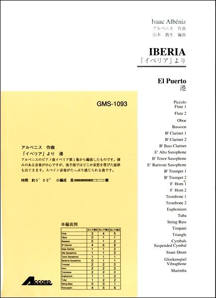 【取寄品】「イベリア」より港 アルベニス作曲【楽譜】【沖縄・離島以外送料無料】