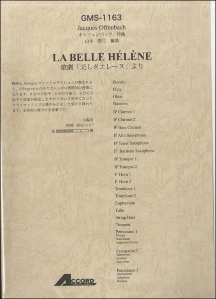 【取寄品】オッフェンバック作曲 歌劇「美しきエレーヌ」より【楽譜】【沖縄・離島以外送料無料】