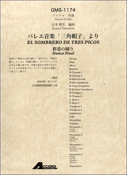 【取寄品】ファリャ作曲 バレエ音楽「三角帽子」より 終幕の踊り【楽譜】【沖縄・離島以外送料無料】