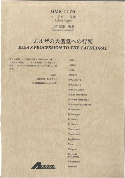 ワーグナー作曲 エルザの大聖堂への行列【楽譜】【送料無料】【smtb-u】[おまけ付き]