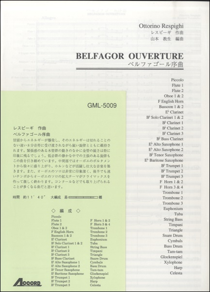 【取寄品】レスピーギ作曲 ベルファゴール序曲【楽譜】【沖縄・離島以外送料無料】