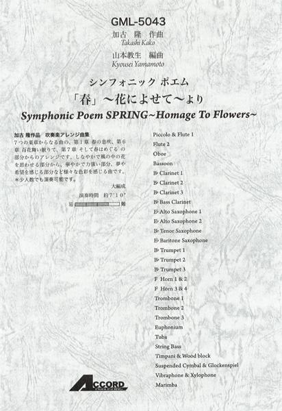 加古隆作曲 シンフォニックポエム「春」~花によせて~より 大編成 /吹奏楽アレンジ曲集【楽譜】【沖縄・離島以外送料無料】