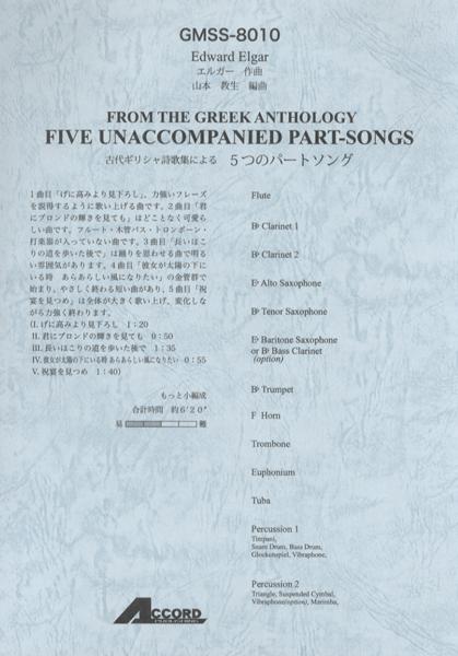 【取寄品】エルガー作曲 古代ギリシャ詩歌集による5つのパートソング【楽譜】【沖縄・離島以外送料無料】