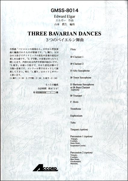 【取寄品】エルガー 3つのバイエルン舞曲【楽譜】【沖縄・離島以外送料無料】