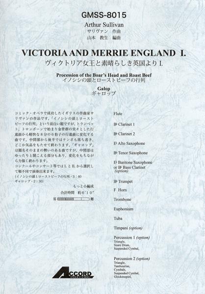 【取寄品】サリヴァン作曲 ヴィクトリア女王と素晴らしき英国より1【楽譜】【沖縄・離島以外送料無料】