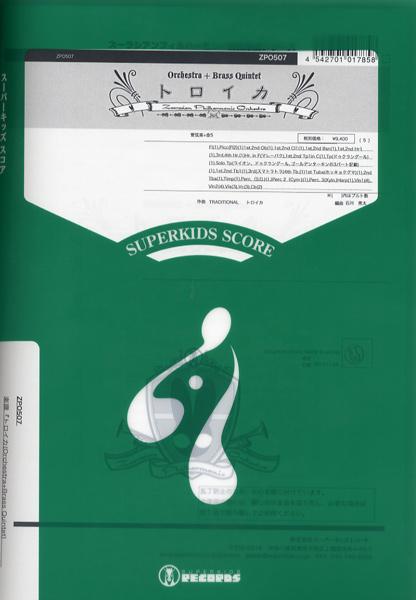 【取寄品】ズーラシアンフィルシリーズ 楽譜『トロイカ』管弦楽+金5【楽譜】【沖縄・離島以外送料無料】