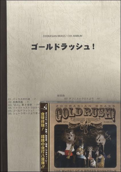 【取寄品】CD ゴールドラッシュ!録音用フルスコアブックセット【楽譜】【沖縄・離島以外送料無料】