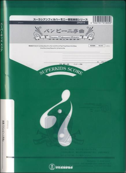 ズーラシアンフィルハーモニーシリーズ 『バンビーニ序曲』【楽譜】【沖縄・離島以外送料無料】