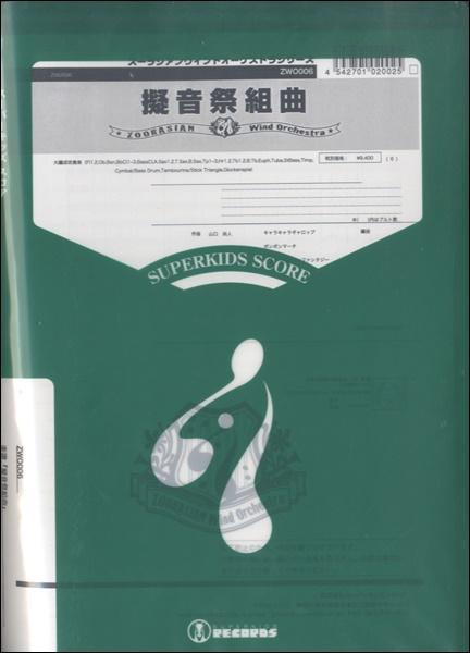 擬音祭組曲 吹奏楽大編成【楽譜】【沖縄・離島以外送料無料】