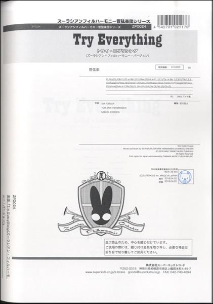 ズーラシアンフィルハーモニーシリーズ 楽譜『トライ・エヴリシング(ズーラシアン・フィルバージョン) 』 オーケストラ【楽譜】【送料無料】【smtb-u】[音符クリッププレゼント], AKI interior space:ed994248 --- enjapa.jp