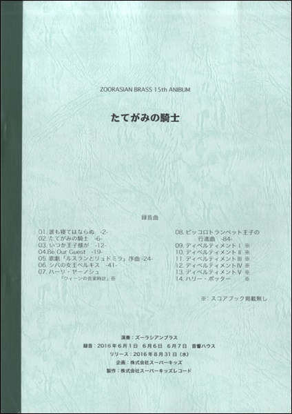 【取寄品】CD『たてがみの騎士』録音用フルスコアブックセット【楽譜】【沖縄・離島以外送料無料】