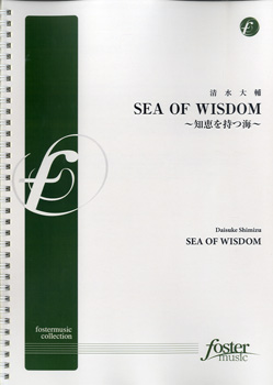 【FMP-0003】SEA OF WISDOM 知恵を持つ海/清水大輔【楽譜】【送料無料】【smtb-u】[おまけ付き]
