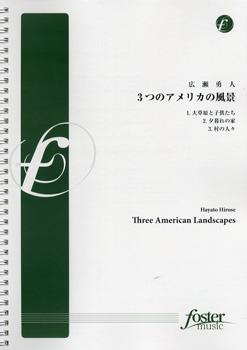 【取寄品】【FMP-0028】3つのアメリカの風景【楽譜】【沖縄・離島以外送料無料】