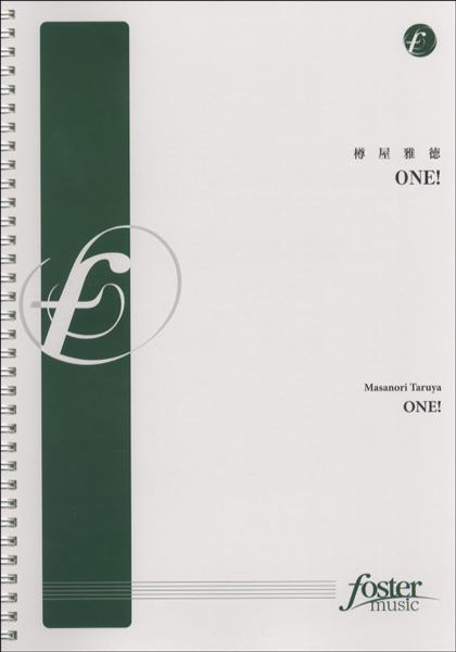 FMP-0051 ONE! 樽屋雅徳【楽譜】【送料無料】【smtb-u】[おまけ付き]