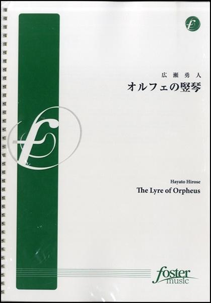 オルフェの竪琴 広瀬勇人【楽譜】【沖縄・離島以外送料無料】
