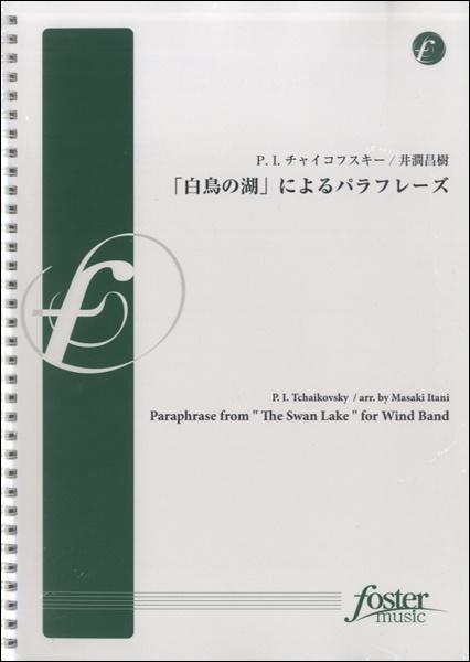 【取寄品】「白鳥の湖」によるパラフレーズ P.I.チャイコフスキー【楽譜】【送料無料】【smtb-u】[音符クリッププレゼント]