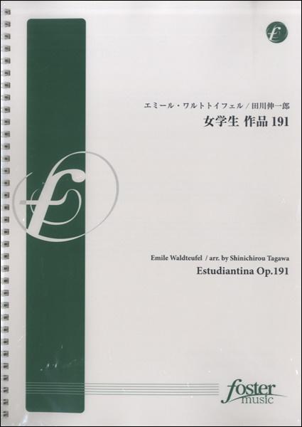 【取寄品】女学生 作品191 エミール・ワルトトイフェル【楽譜】【沖縄・離島以外送料無料】