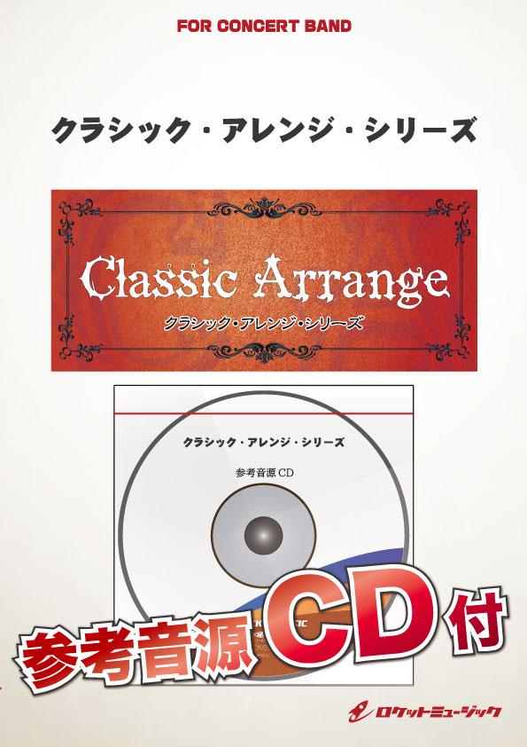 【取寄品】ARG2 歌劇「サムソンとデリラ」よりバッカナール 参考音源CD付【楽譜】【沖縄・離島以外送料無料】
