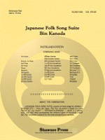 【取寄品】UN896 輸入 日本民謡組曲「わらべ唄」【楽譜】【送料無料】【smtb-u】[音符クリッププレゼント]