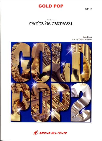 黒いオルフェ【Manha De Carnaval】【楽譜】【送料無料】【smtb-u】[音符クリッププレゼント]