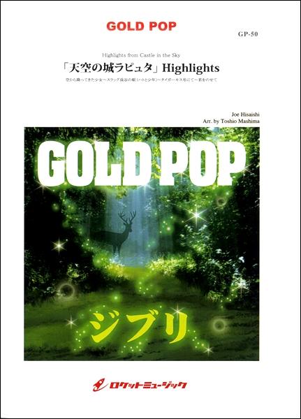 GP50 「天空の城ラピュタ」Highlights【楽譜】【送料無料】【smtb-u】[音符クリッププレゼント]