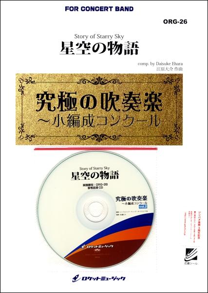 星空の物語【楽譜】【沖縄・離島以外送料無料】