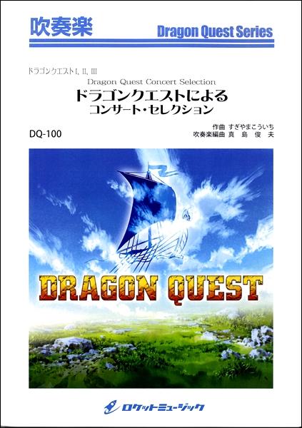 ドラゴンクエストによるコンサート・セレクション(ドラゴンクエストI,II,III)【楽譜】【送料無料】【smtb-u】[音符クリッププレゼント]