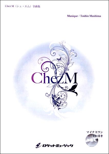 【取寄品】Chez M【楽譜】【送料無料】【smtb-u】[音符クリッププレゼント]