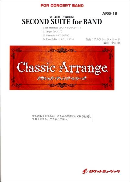 【取寄品】ARG19 第二組曲【小編成版】(リード)【楽譜】【沖縄・離島以外送料無料】
