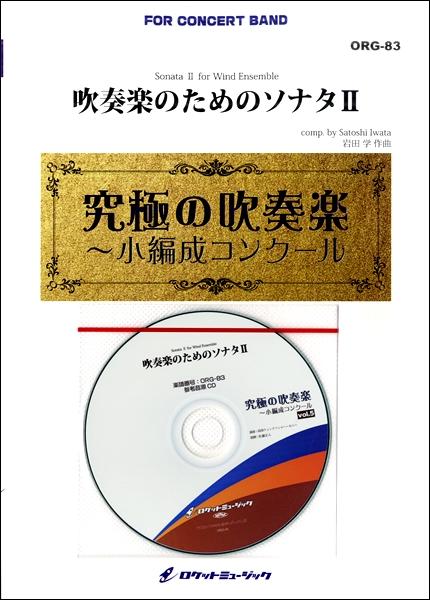 【取寄品】ORG83 吹奏楽のためのソナタ2【小編成用】 (comp.岩田学) 《吹奏楽 楽譜》【楽譜】【沖縄・離島以外送料無料】