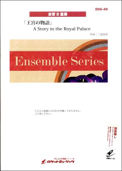 【取寄品】ENS49 王宮の物語【金管8重奏】(※こちらの商品は都合によりCDがつきません)【楽譜】【沖縄・離島以外送料無料】[おまけ付き]