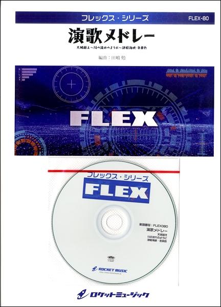 【取寄品】FLEX80 演歌メドレー(天城越え、津軽海峡・冬景色、川の流れのように)【楽譜】【沖縄・離島以外送料無料】[おまけ付き]