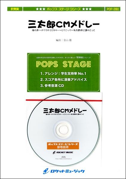 【取寄品】POP-280 三太郎CMメドレー【楽譜】【沖縄・離島以外送料無料】[おまけ付き]