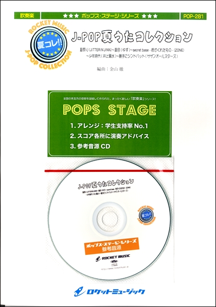POP-281 J-POP夏うたコレクション(夏色/ゆず、夏祭り/Whiteberry)【楽譜】【沖縄・離島以外送料無料】[おまけ付き]