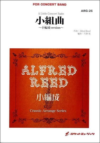 【取寄品】ARG26 小組曲(リード)【小編成】【楽譜】【沖縄・離島以外送料無料】