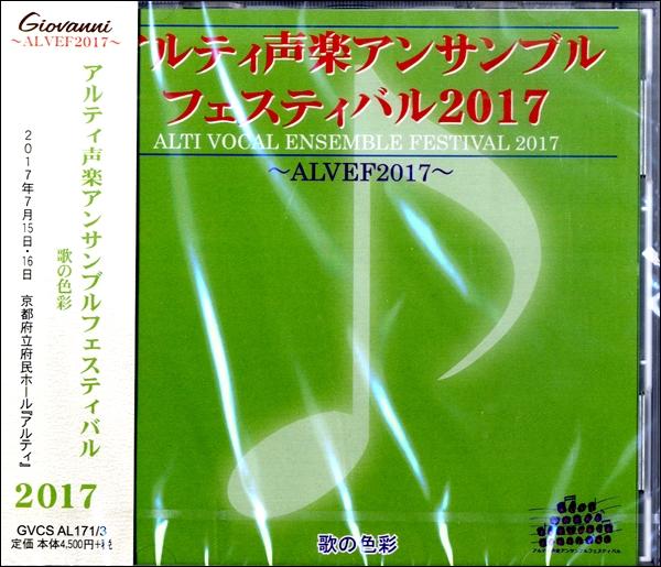 【取寄品】CD アルティ声楽アンサンブルフェスティバル2017【メール便不可商品】【沖縄・離島以外送料無料】[おまけ付き]