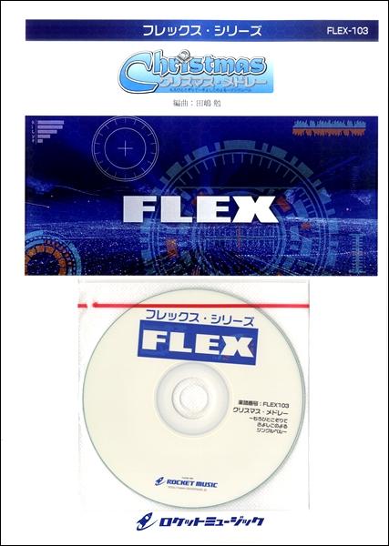 【取寄品】FLEX-103 クリスマス・メドレー(もろびとこぞりて、きよしこの夜、ジングルベル)【楽譜】【沖縄・離島以外送料無料】[おまけ付き]