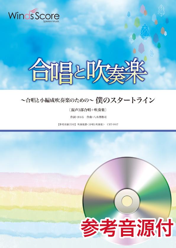 合唱と吹奏楽 僕のスタートライン 参考音源CD付【楽譜】【沖縄・離島以外送料無料】[おまけ付き]