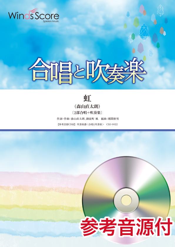合唱と吹奏楽 虹 参考音源CD付【楽譜】【送料無料】【smtb-u】[音符クリッププレゼント]