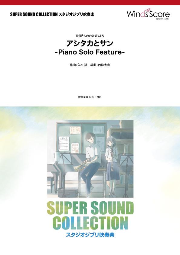 SUPER SOUND COLLECTION アシタカとサン -Piano Solo Feature-〈映画「もののけ姫」より〉【楽譜】【送料無料】【smtb-u】[音符クリッププレゼント]