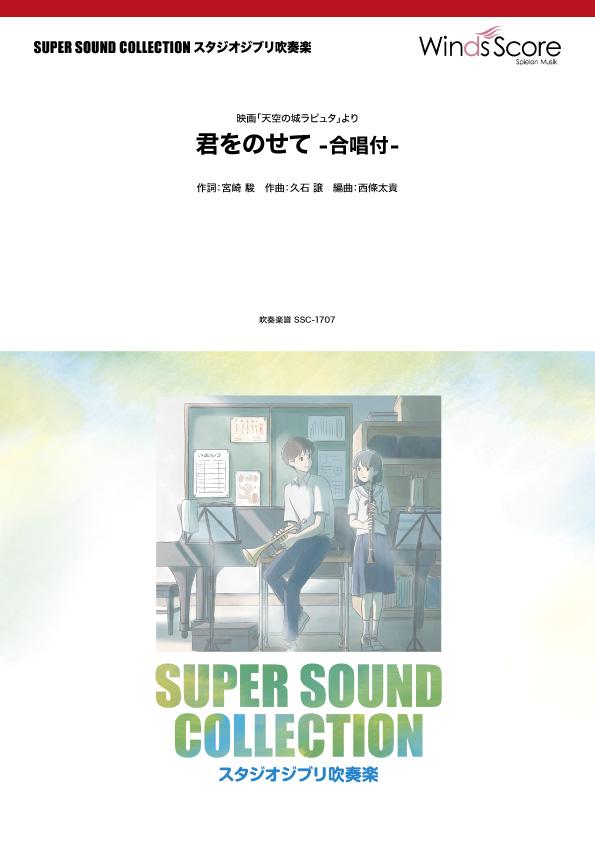 【取寄品】SUPER SOUND COLLECTION 君をのせて -合唱付-〈映画「天空の城ラピュタ」より〉【楽譜】【沖縄・離島以外送料無料】