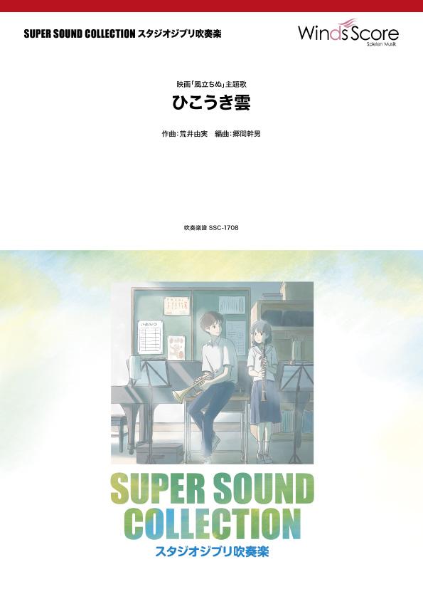 SUPER SOUND COLLECTION ひこうき雲 〈映画「風立ちぬ」主題歌〉【楽譜】【沖縄・離島以外送料無料】[おまけ付き]