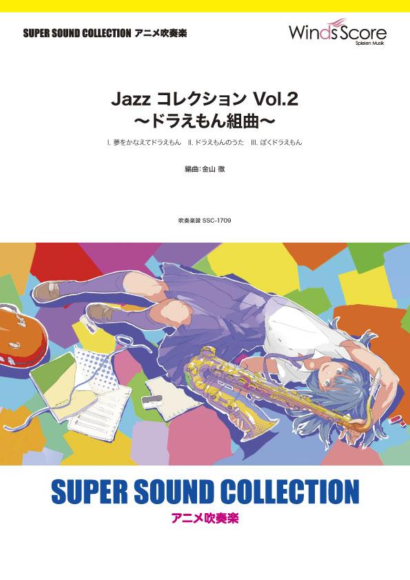 SUPER SOUND COLLECTION Jazz コレクション Vol.2 ~ドラえもん組曲~【楽譜】【送料無料】【smtb-u】[音符クリッププレゼント]