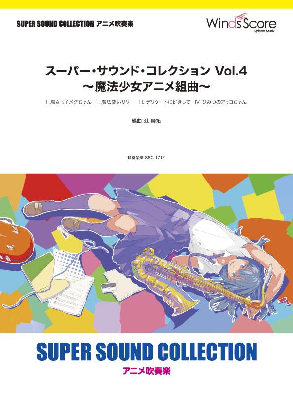 SUPER SOUND COLLECTION スーパー・サウンド・コレクション Vol.4 ~魔法少女アニメ組曲~【楽譜】【送料無料】【smtb-u】[音符クリッププレゼント]