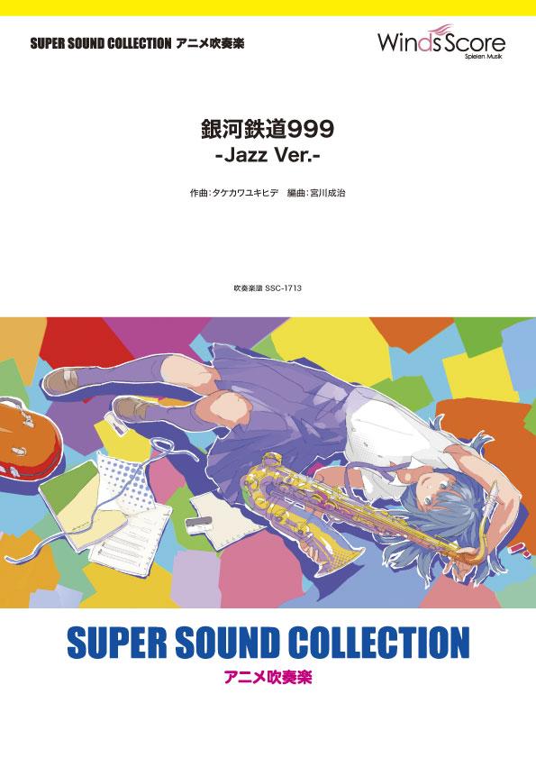 SUPER SOUND COLLECTION 銀河鉄道999 -Jazz Ver.-【楽譜】【送料無料】【smtb-u】[音符クリッププレゼント]