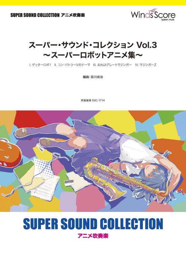 SUPER SOUND COLLECTION スーパー・サウンド・コレクション Vol.3 ~スーパーロボットアニメ集~【楽譜】【沖縄・離島以外送料無料】