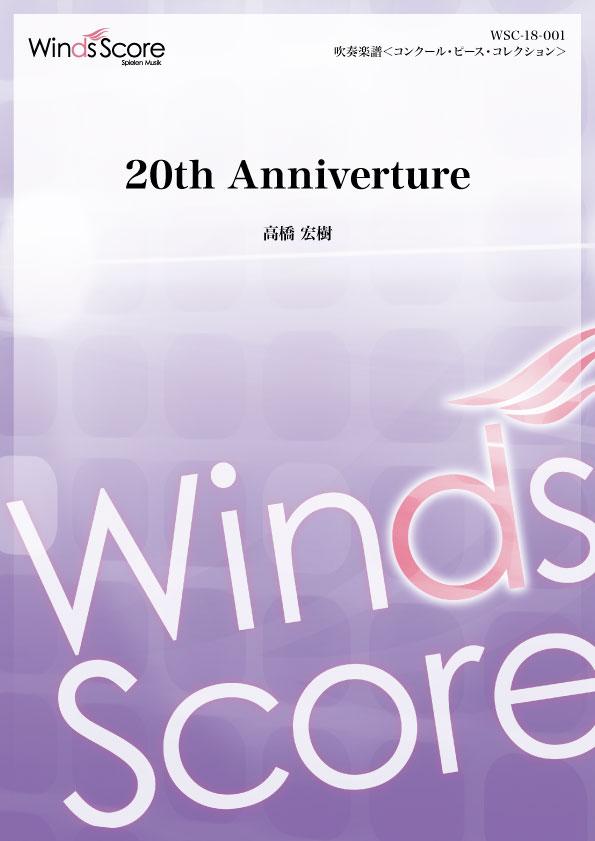コンクール/吹奏楽オリジナル楽譜 20th Anniverture【楽譜】【沖縄・離島以外送料無料】